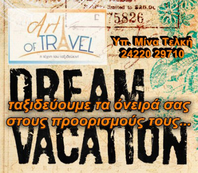 dream vacation almyros