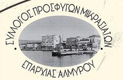 SYLLOGOS MIKRASIATON - logo
